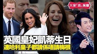 思浩大談英國皇妃凱蒂生日,連哈利皇子都請係唔請梅根!(大家真風騷)