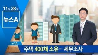 주택 400채 소유한 부동산 강사…국세청 세무조사   뉴스A