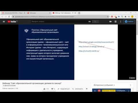 Сайты ОУ в соответствии законодательством 22 10 2020