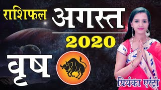 VRISH Rashi - TAURUS| Predictions for AUGUST- 2020 Rashifal | Monthly Horoscope | Priyanka Astro - Download this Video in MP3, M4A, WEBM, MP4, 3GP