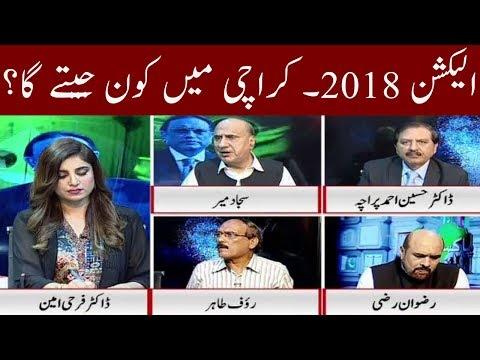 Who Win From Karachi In Election 2018? | Kohenoor News Pakistan
