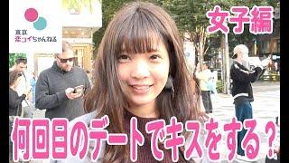 何回目のデートでキスをする?(女子編)byタップル誕生 - YouTube