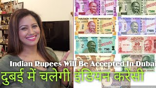 Indian Rupee will be Accepted in DUBAI AIRPORT-Mamta Sachdeva