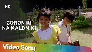 Goron Ki Na Kalon Ki | Master Chhotu | Baby Pinky | Disco