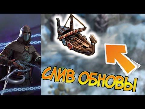 Слив 2 Боевого пропуска ! Новый класс, оружие и Дракар в след обнове ?  Frostborn: Action RPG