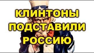 КЛИНТОНЫ ПОДСТАВИЛИ РОССИЮ. АМЕРИКА ПРОТИВ РОССИИ. БЫЛО ЛИ ВМЕШАТЕЛЬСТВО РОССИИ? Россия и США.