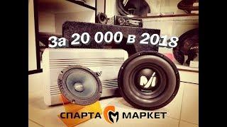 Готовая аудиосистема до 20 000 рублей в 2018 году.