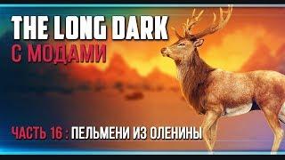 The Long Dark Выживание с модами - #16 Усадьба