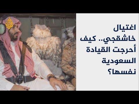 الحصاد اغتيال خاشقجي.. كيف أحرجت القيادة السعودية نفسها؟