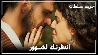 الأمير مصطفى بجانب عشقه -  حريم السلطان الحلقة 70