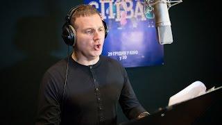 Юрій Горбунов на дубляжній сесії «Співай»
