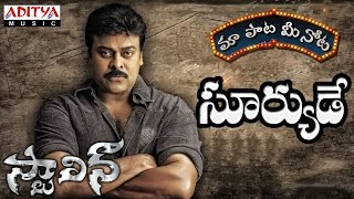 Sooryude Full Song With Telugu Lyrics ||'మా పాట మీ నోట'|| Stalin Songs || Chiranjeevi, Trisha
