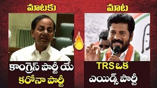 cm kcr  v/s MP Revanth Reddy | mataku mata | TRS vs Congress Party | Telangana News