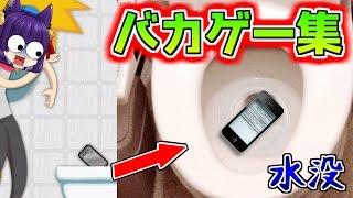 【ゆっくり実況】悲報!?うp主がトイレでスマホを落として大変な事に…!!【たくっち】