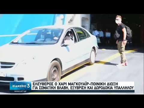 Χάρι Μαγκουάιρ: Ελεύθερος αφέθηκε ο ποδοσφαιριστής – Προθεσμία για να απολογηθεί | 22/08/20 | ΕΡΤ
