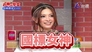 挑戰者 劉真 以為是來答題其實是來尬舞的 【百萬小學堂】精彩
