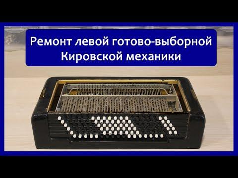 Ремонт левой (готово-выборной) кировской механики баянов (Рубин 5,6,7 и остальных)