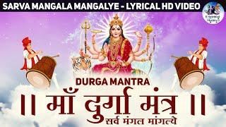 सर्व मंगल मांगल्ये || Sarva Mangala Mangalye || दुर्गा मंत्र