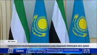 Подписаны двусторонние документы между Казахстаном и ОАЭ