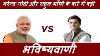 BIG Predictions About Modi Jee And Rahul Gandhi Latest 2017  Must Watch