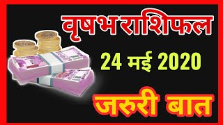 Vrishabh Rashifal 24 May 2020/ वृषभ राशि का आज का राशिफल/Taurus horoscope - Download this Video in MP3, M4A, WEBM, MP4, 3GP