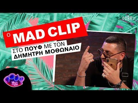 O Mad Clip στο Πουφ