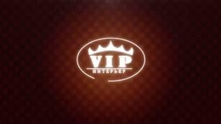 VIP Интерьер