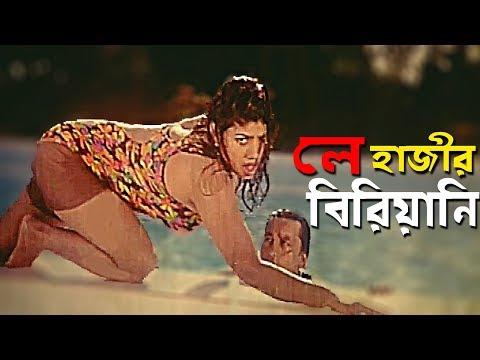 লে হাজীর বিরিয়ানি | Bangla Movie Song | Afzal Sharif | Nila | Last Border