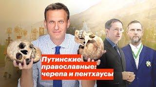 Путинские православные: черепа и пентхаусы
