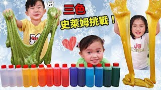 史萊姆挑戰!好好玩喔~有閃亮史萊姆和珠子史萊姆!誰的diy史萊姆最漂亮呢?玩具開箱(中英文字幕)Three Colors Of Glue Slime Challenge!(Subtitle)