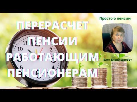 Нюансы перерасчета пенсий работающим пенсионерам