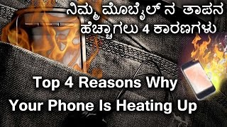 4 Reasons Why Your Phone Is Heating Up |  kannada video