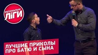 Лучшие Приколы про Батю и Сына - Слобожанская Лига Смеха