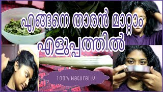 How To Reduce Dandruff From Hair  Naturally At Home  SimplyMyStyle Unni  Malayali YouTuber