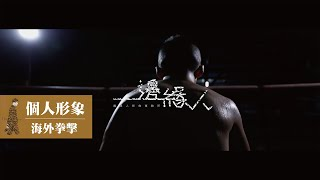TAIWAN X PHILIPPINES X BOXING 菲律賓海外拳擊形象正式版