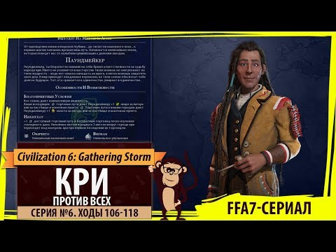 Кри против всех! Серия №6: Конкурент или союзник? (Ходы 106-118). Civilization VI: Gathering Storm