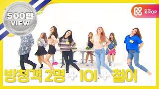 (Weekly Idol EP.275) Girl Crush!!!!! I.O.I ver.2!!!