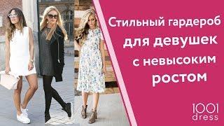 Модные летние образы 2020 для невысоких женщин