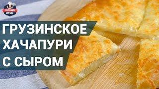 Как приготовить хачапури с сыром? Рецепт хачапури. Невероятно вкусная выпечка!