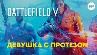Battlefield 5: Девушка с протезом (Кастомизация)