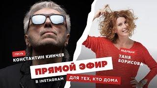 Рок-группа АлисА, Instagram-эфиры: Борисова и Кинчев