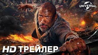 НЕБОСКРЁБ | Трейлер 2 | в кино с 12 июля