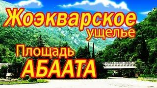 Абхазия. Жоэкварское ущелье