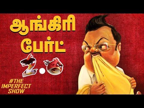 தர்மயுத்தம் 2.0 : அழகிரி வெர்ஷன் ! | தி இம்பர்ஃபெக்ட் ஷோ