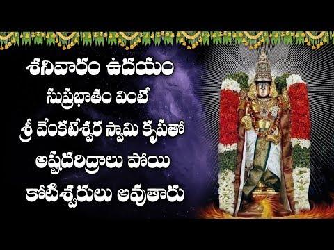 శనివారం ఉదయాన్నే  సుప్రభాతం   వింటే మీరు కోటీశ్వరులు అవుతారు || Sri venketswara suprabatham