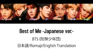 (日本語字幕) BTS (防弾少年団) 'Best Of Me -Japanese ver.-' (Color coded Lyrics Kan/Rom/Eng) (Full Version)