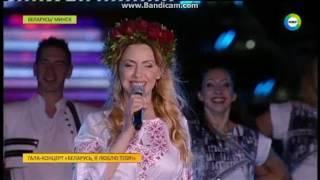 Виктория Алешко,Жанет,ты моя Беларусь родная концерт Беларусь я люблю тебя! 3 июля 2016