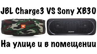 JBL Charge 3 VS Sony XB30. КАКАЯ ЛУЧШЕ ЗВУЧИТ?