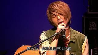 有時‧重逢‧星塵 三部曲 MOOV Live 2012 周國賢