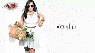 تحميل اغاني Nar aw Ganah - Full Track - Yasmin Gamal نار اوجنه - ياسمين جمال MP3